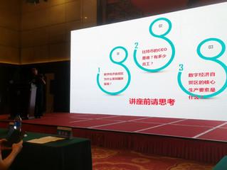 Digital Future Speech