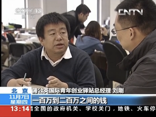 CCTV News reported dandelion international youth Inn
