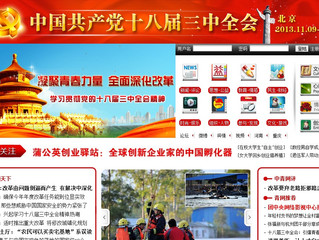 headlines of the China Youth NET report dandelion international youth Inn
