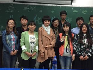 Entrepreneurship Exchange in Hebei University