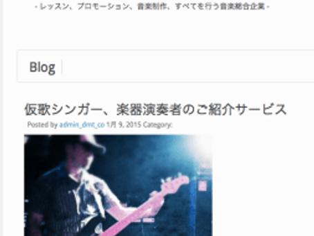 仮歌シンガー、楽器演奏者のご紹介サービス
