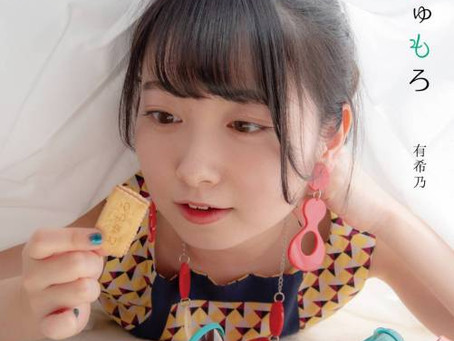 2019年9月11日リリース有希乃最新アルバム「とゅもろ」情報公開