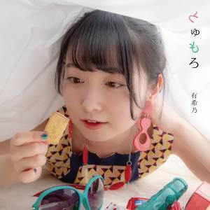 [プレスリリース]20歳の現役大学生シンガーソングライター 有希乃、 初の全国発売盤アルバム「とゅもろ」を9月11日発売