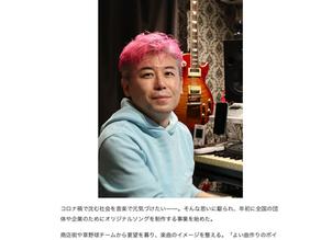 日本経済新聞に尾飛良幸と「そしきのうた」