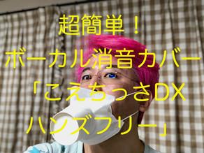 【尾飛良幸考案】超簡単!ボーカル消音カバーの作り方