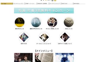 DMT新サイトオープン感謝祭開催!