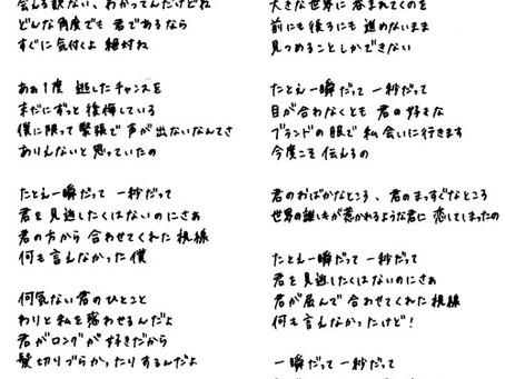 [歌詞]君のおっかけ!_有希乃