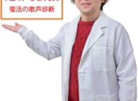 尾飛良幸ボーカルクリニック診断スタート!