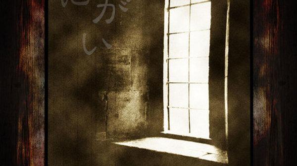 にがい(2015年度作品)尾飛良幸