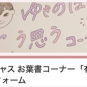 【お知らせ】有希乃ツイキャスライブ特典の送付方法変更について