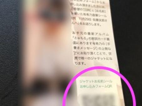 【お詫びとお知らせ】CD及び先行予約特典のお届け日時について