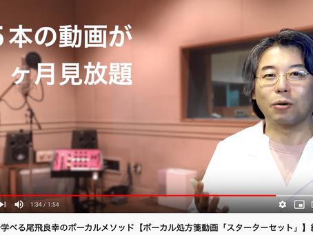 【リリース】ネットで学べる尾飛良幸のボーカルメソッド<ボーカル処方箋動画「スターターセット」>