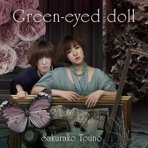【7月31日藤野櫻子 最新アルバム[Green-eyed doll]パッケージ版リリース】