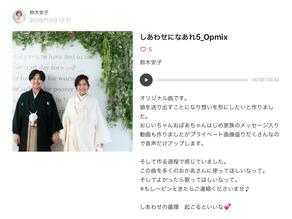 【ハナ☆メロ事例のご紹介】結婚する娘へ母からのオリジナルソング