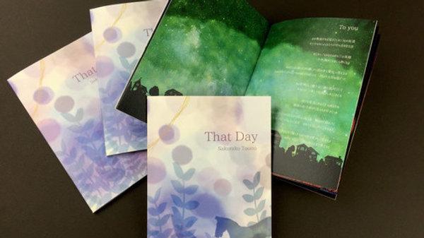 『That Day』(2017年度作品)藤野櫻子