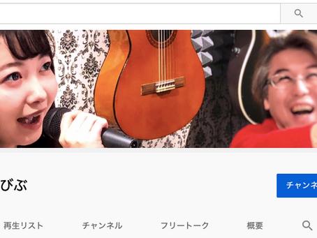 尾飛良幸メソッド集大成Youtube「ボイトレおびぶ」がスタート!