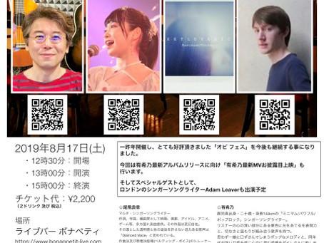 オビフェス1.5開催~有希乃最新MVお披露目上映します~