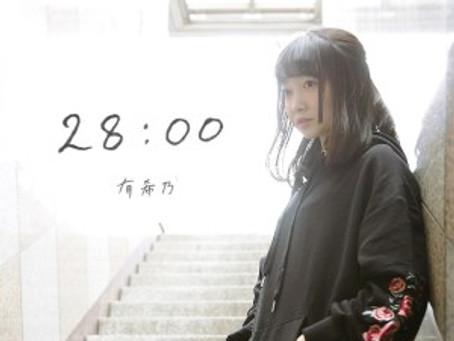 有希乃最新マキシシングル「28:00」発売