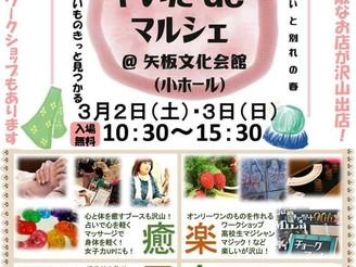 日本のサイカチの香り、とお知らせ