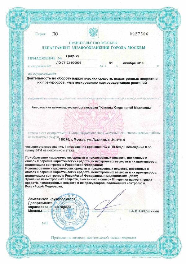 Лицензия 4_page-0001.jpg