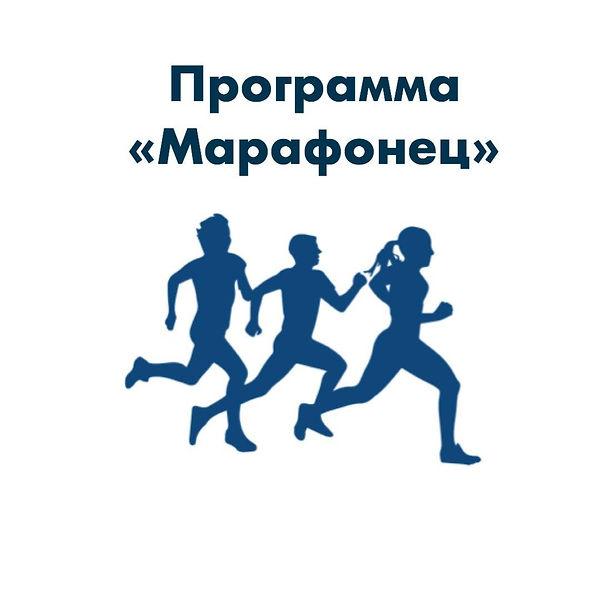 марафонец.jpg
