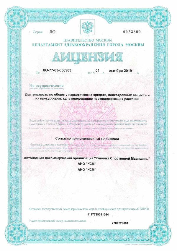 Лицензия 1_page-0001.jpg