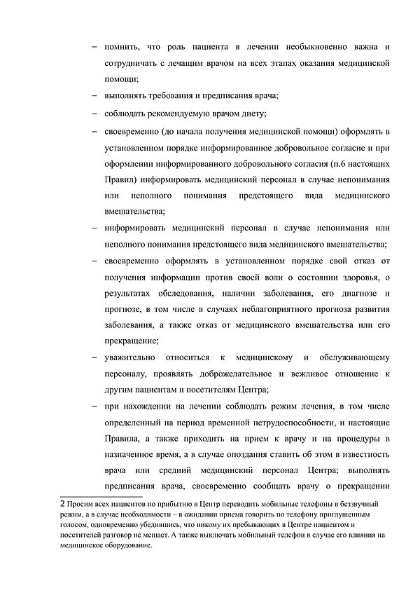 8.3 - Правила внутреннего распорядка для