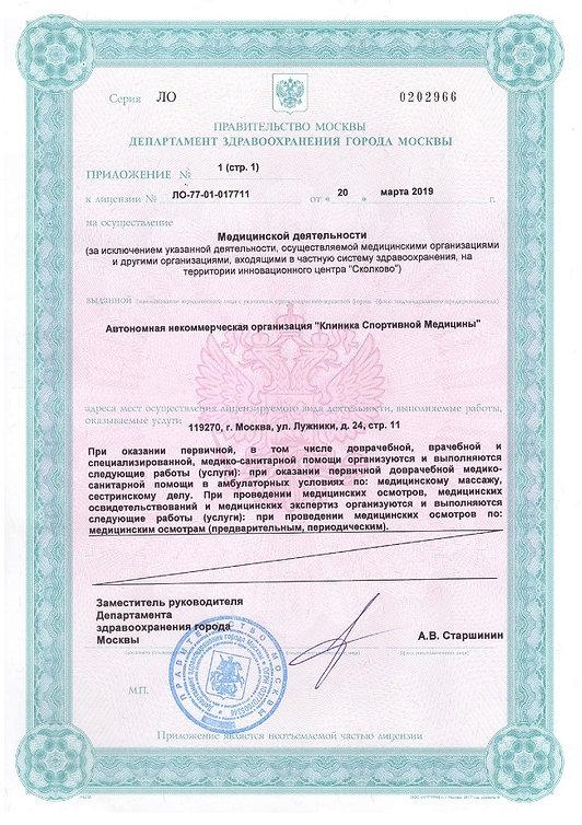 6.1 - Лицензия от 20.03.19г. ЛО-77-01-01