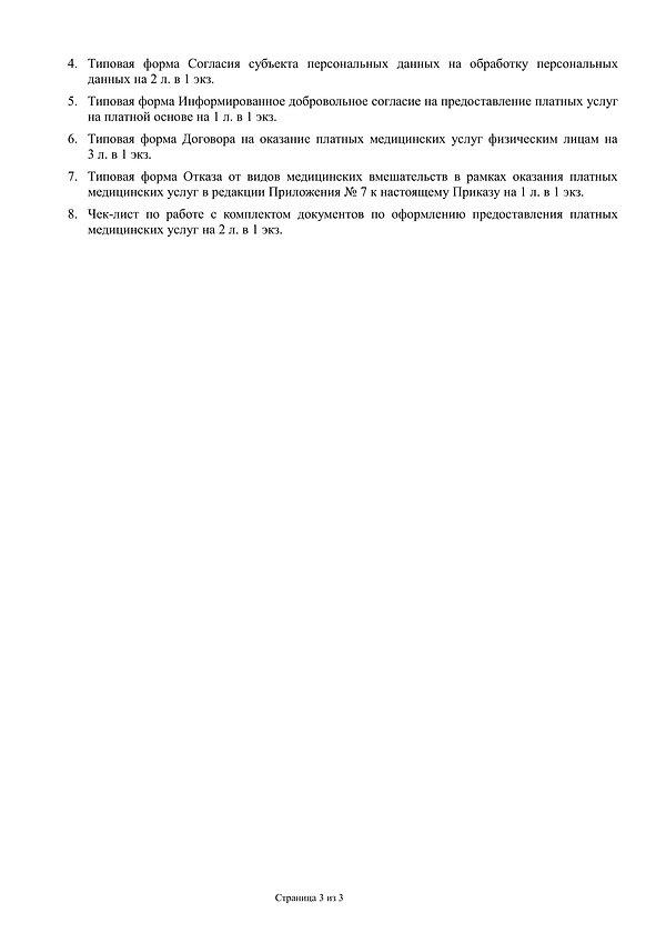 8 -  Приказ об организации предоставлени