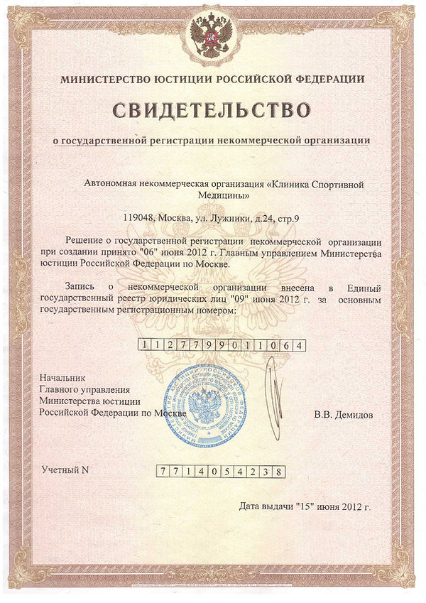 2 - Св-во о госрегистрации в Минюсте-001