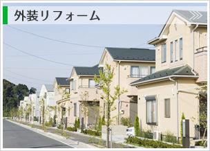 our_gaisou.jpg