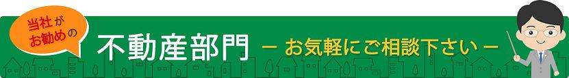 ba_fudousan_900.jpg