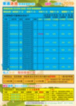 03.9月-10月時間表 印(后).jpg