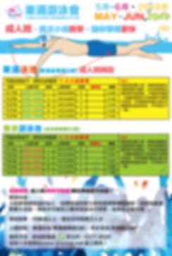 東涌游泳會5月-6月成人班.jpg
