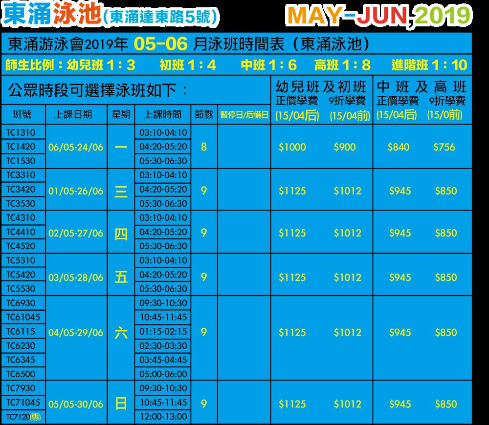東涌游泳會(5月-6月)時間表.png