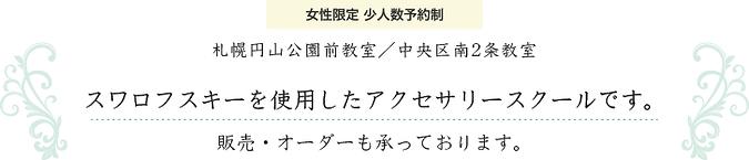 札幌円山公園前教室/中央区南2条教室 スワロフスキーを使用したアクセサリースクールです。販売・オーダーも承っております。