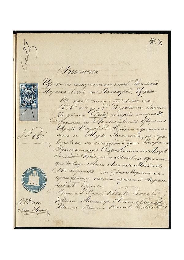 Св во о рождении Сергей Сергеевич 1878.