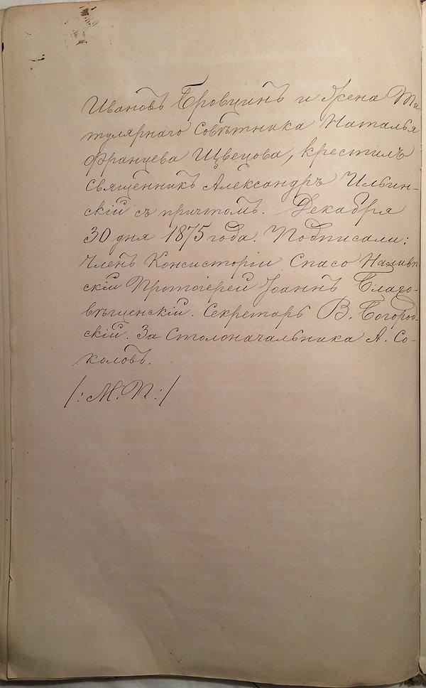 Свидетельство о рождении Николай 2.JPG