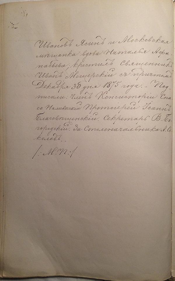 Св-во о рождении Сергей стр.2.JPG