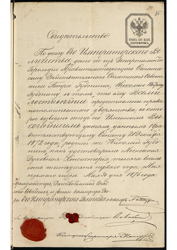 Свидетельство Дворянство Ник Петр.jpg