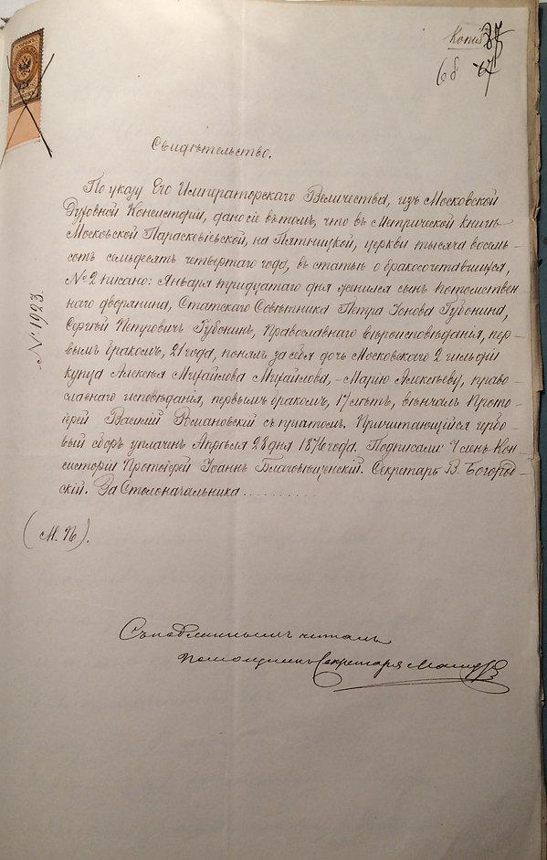 Св-во о браке Сергей Петрович.JPG