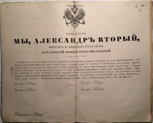 Почетный Гражданин_Указ.JPG