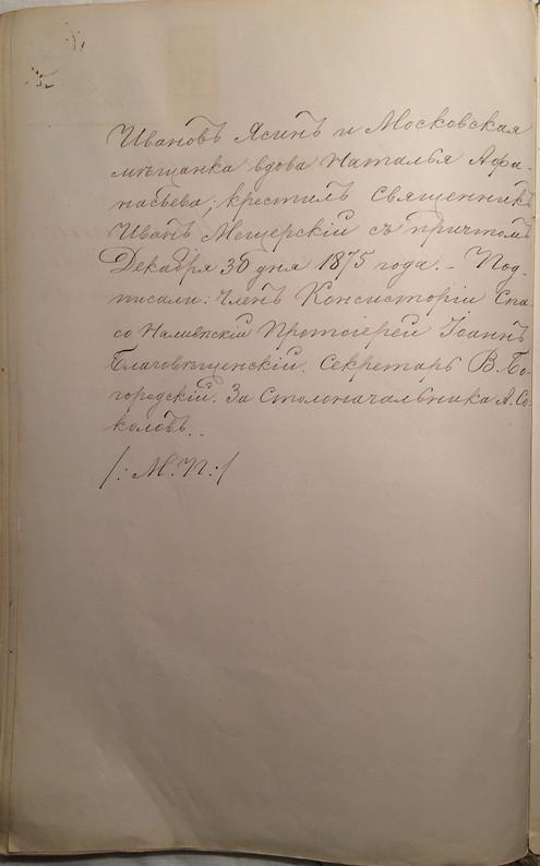 Свидетельство о рождении Сергей 2.JPG