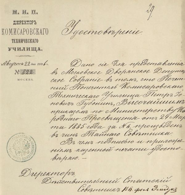 Св во Комиссаровские Тайный Советник.j