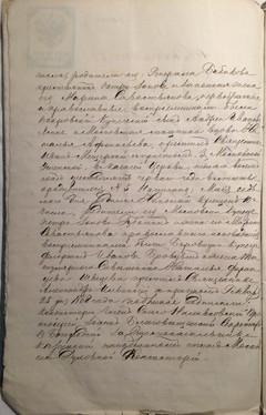 Св-во о браке_дети Петр Ионович 2.JPG