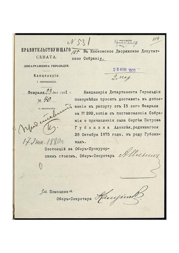 Св во о рождении Алексей Сергеевич 1875