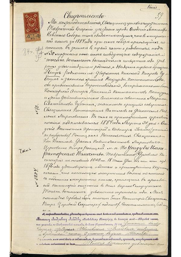 Св-во о рождении 1884 Петр Николаевич .j
