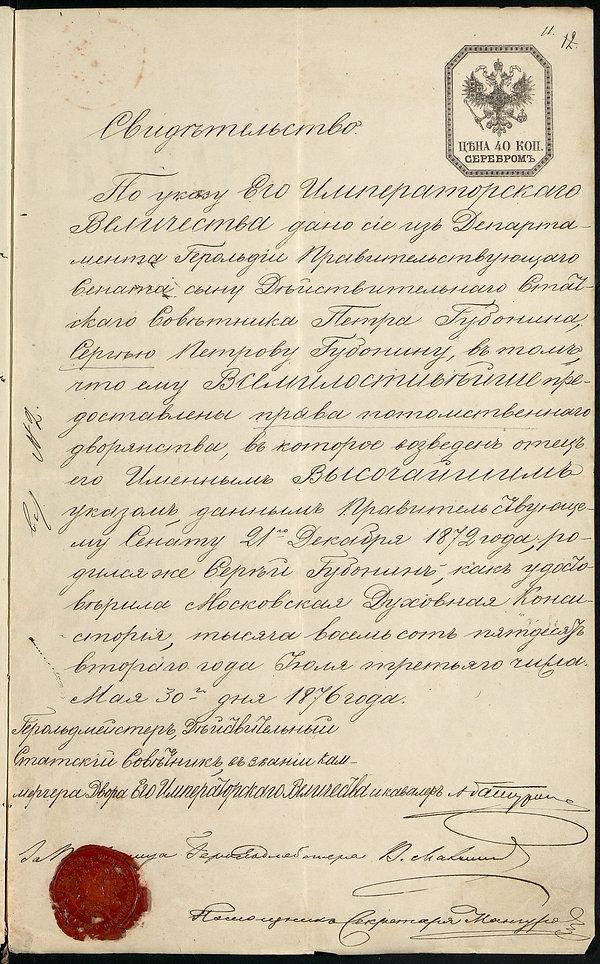 Дворянство Сергей Петрович.jpg