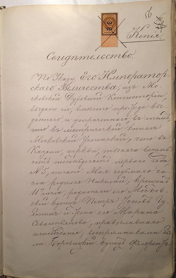 Свидетельство о рождении Николай.JPG