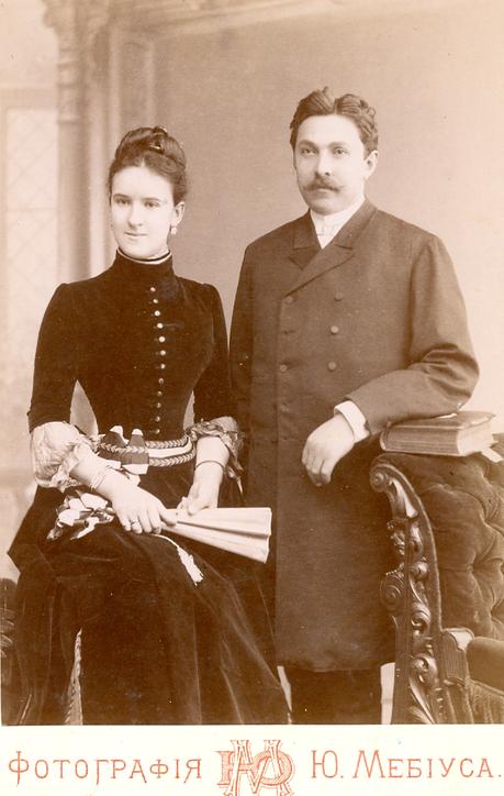 Мария Сергеевна Губонина с мужем - Дмитр